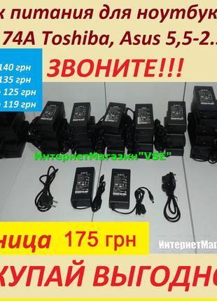 Блок питания для ноутбука 19V 4.74A Toshiba Asus 5,5-2.5мм 175грн