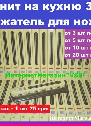 Магнитный держатель для ножей 38см, магнит для бара и кухни 75 гр