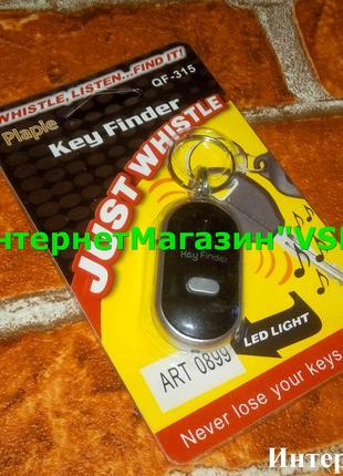 Брелок для поиска ключей, реагирующий на свист 50 грн в Запорожье