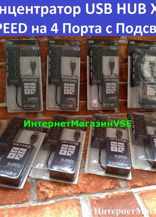 ХАБ 4 Порта Концентратор USB HUB Хаб HI-SPEED на 4 Порта с Подсве