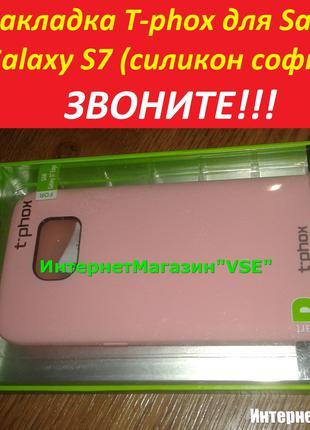 Чехол-накладка T-phox для Samsung G930F Galaxy S7 (силикон софт-т