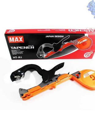 Тапенер для подвязки MAX Tapener HT-R1. Степлер для подвязки