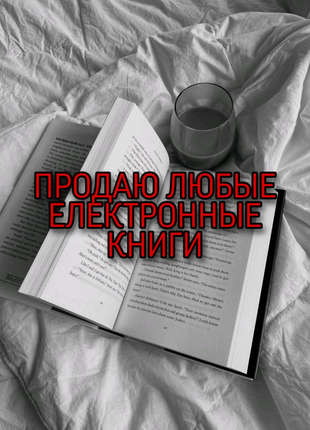 Любые електронные книги