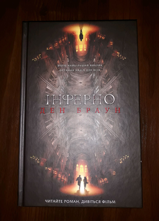 "Книга Дена Брауна ""Інферно"""