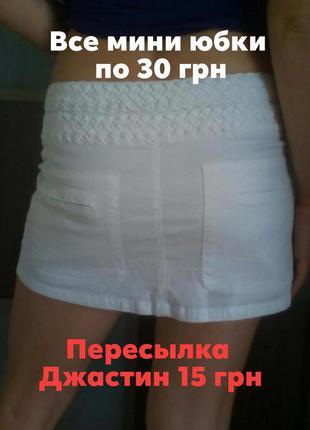 Мини юбка летняя пляжная
