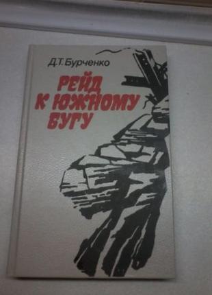 Д.Т.Бурченко. Рейд к Южному Бугу. Военные мемуары.