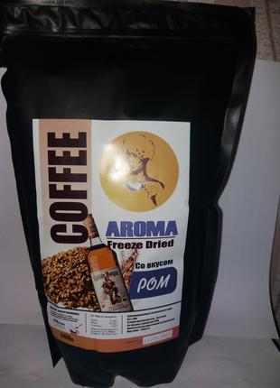 Кофе сублимированный растворимый, ароматизированый с ароматом Ром