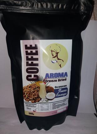 Кофе сублимированный растворимый,  с ароматом Пинна Колада, 500г.