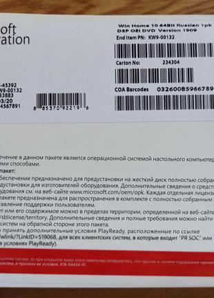 Windows Home 10 64bit Russian 1pk DSP Ver.1909 (KW9-00132)