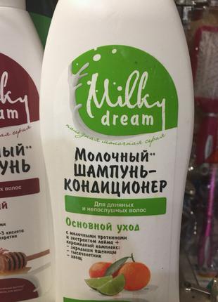 Молочный шампунь-кондиционер для волос Основной уход Milky Dream
