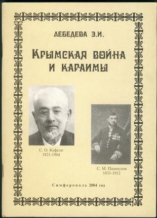 Лебедева Э.И. КРЫМская война и КАРАИМы