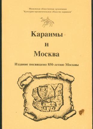 Караимы и Москва. 1997 Редактор М.С. Сарач