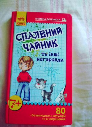 """Книга """"Спалений чайник""""."""