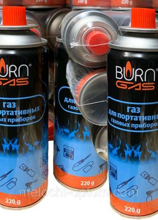Газ балончик портативний для газовых приборов плитки,