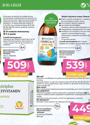 ЗНИЖКА🔥Nutriplus. Omega-3. Vitamin-D3