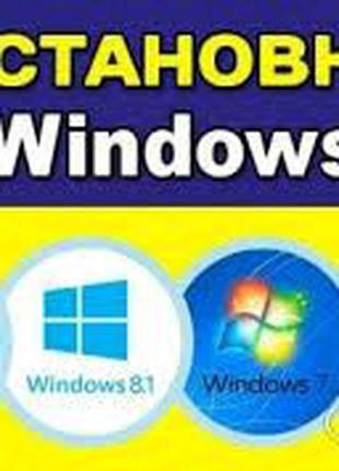 Установка та заміна Windows/Віндовс/ Встановлення Windows 10 , 7