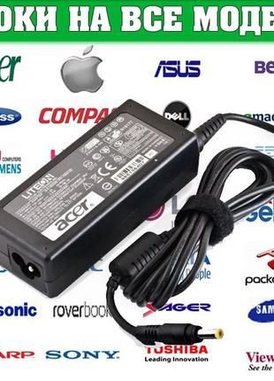 Зарядка для ноутбука Asus,HP,Lenovo,Samsung,Acer,DELL,Sony,Tos...
