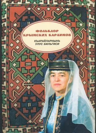 Фольклор крымских караимов. Къарайларнынъ улус бильгиси 2004