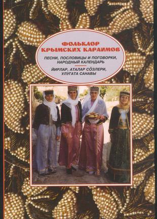 Фольклор крымских караимов. Песни пословицы поговорки календарь