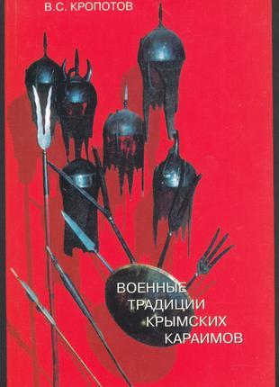 Кропотов В.С. Военные традиции крымских караимов 2004