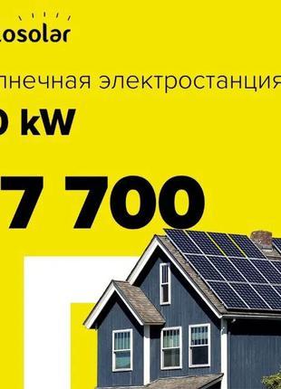 """Солнечная электростанция на 30 кВт / Зеленый тариф """"под ключ"""""""