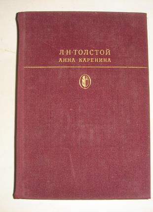 Книга Анна Каренина. Л.Н.Толстой. Библиотека классики.