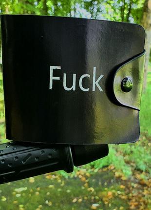 Гаманець кошелек FUCK