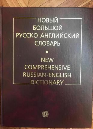 Новый большой Русско-Английский словарь