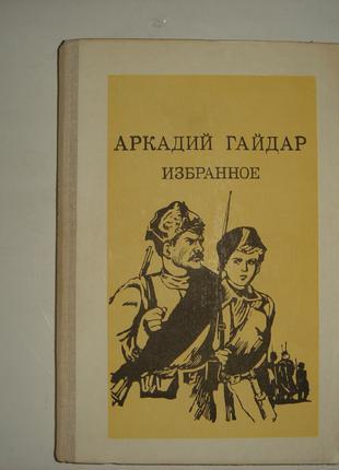 Книга Избранное. А.Гайдар.