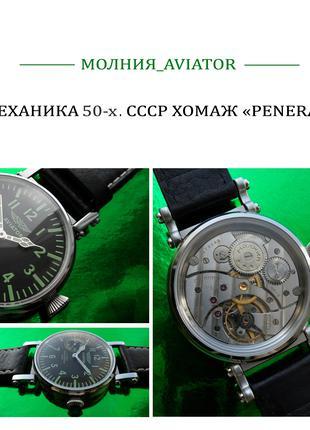 «AVIATOR _Молния» БОЛЬШИЕ часы мех. 50-х. СОВРЕМЕННЫЙ дизайн