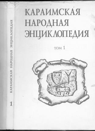 Караимская народная энциклопедия. В 6 томах. Том 1.   Вводный