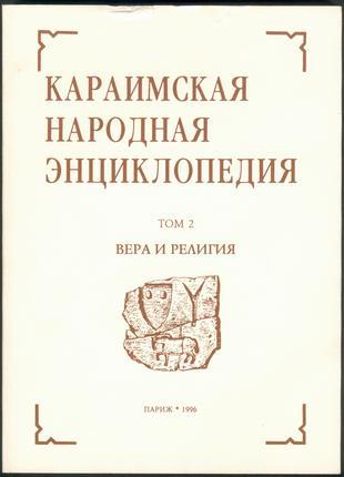 Караимская народная энциклопедия. В 6 томах Том 2. Вера и религия