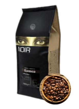 Кофе в зернах Рelican Rouge Noir Classico 1 кг / зернова кава