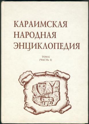 Караимская народная энциклопедия. В 6 томах. Том 6 Часть 1