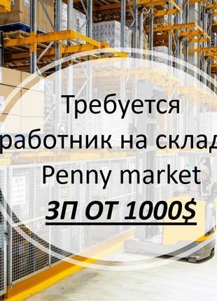 Требуется работник на склады Penny market