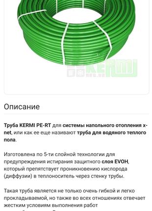 Труба для тёплого пола. KERMI PE -RT 16×2.