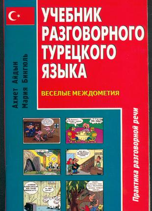 Ахмет Айдын, Мария Бингюль Учебник разговорного турецкого языка.