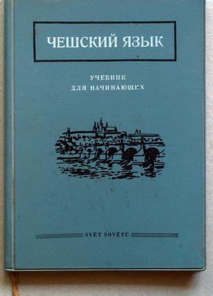 Чешский язык Учебник для начинающих Praha Svet Sovetu 1964