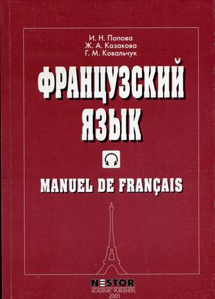 И.Н.Попова Ж.А.Козачукова Г.М.Ковальчук Французский язык 2001