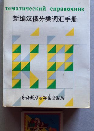 Новый китайско-русский тематический справочник 1989 885 стр