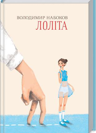 Книга В.Набоков ЛОЛІТА Нова
