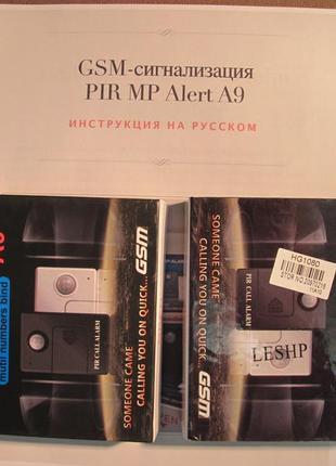GSM- сигнализации для дома с датчиком движения PIR MP Alarm A9