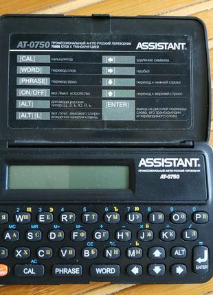 Переводчик Assistant AT0750