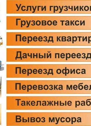 ГРУЗЧИКИ Харьков квартирный переезд