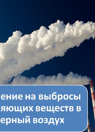 Разрешение на выбросы загрязняющих веществ в атмосферный воздух