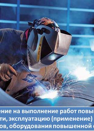 Разрешение на выполнение работ повышенной опасности и/или эксплуа