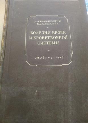 """Книга """"болезни крови и кроветворной системы"""""""