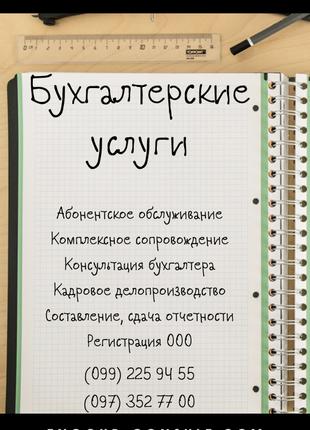 Бухгалтерские услуги г. Харьков. Оперативно, качественно, официал