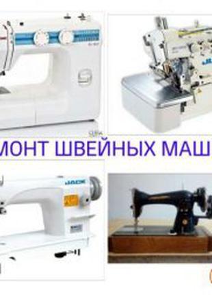 Ремонт швейного оборудования в Одессе.