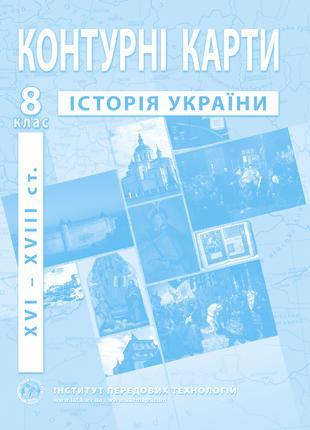 Контурні карти з історії України (XVI-XVIIIст.). 8 клас